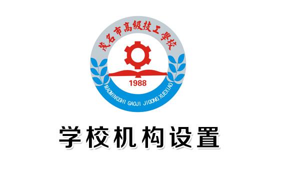 茂名市高级技工学校部门机构设置
