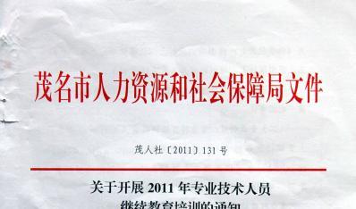 关于开展2011年专业技术人员继续教育培训的通知