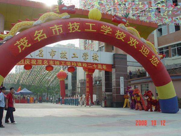 2008年10月12日我校举行建校20周年庆典