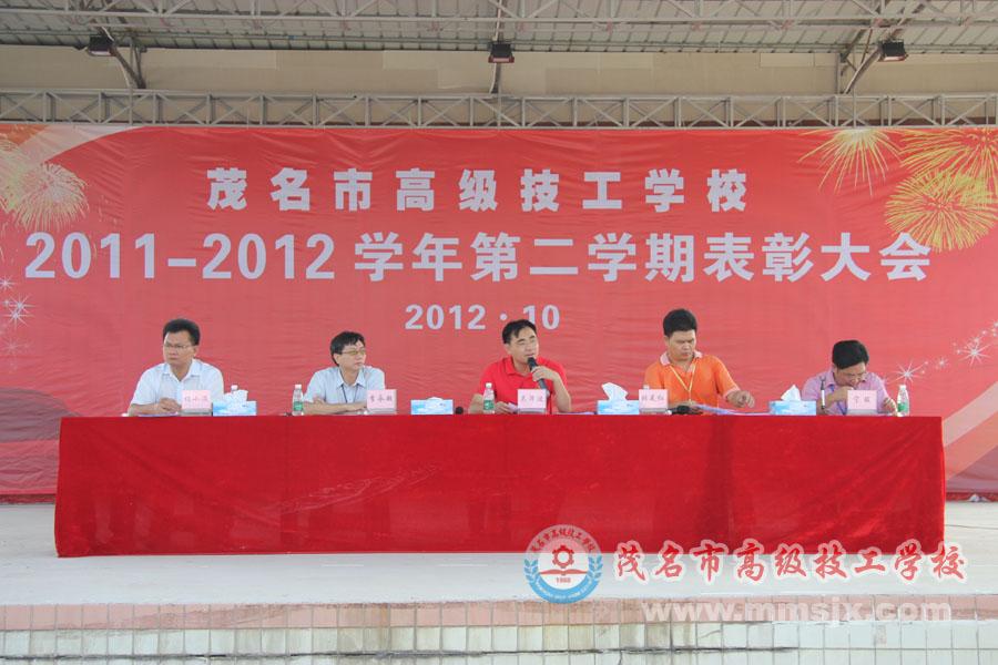 我校举行2011—2012学年度第二学期表彰大会