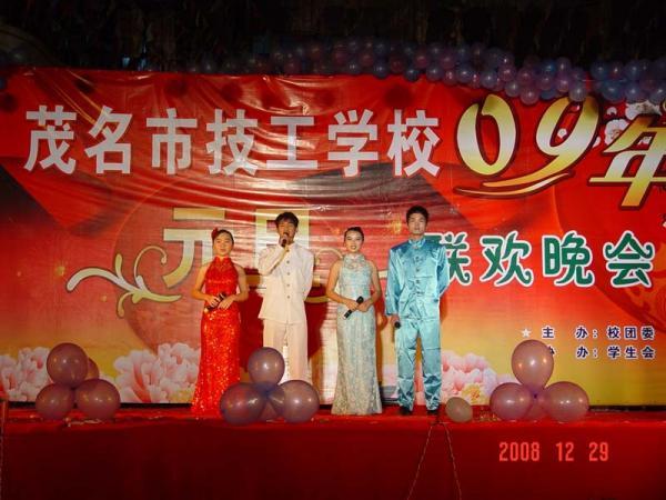 茂名市高级技工学校2008年元旦晚会