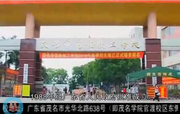 茂名市高级技工学校视频简介