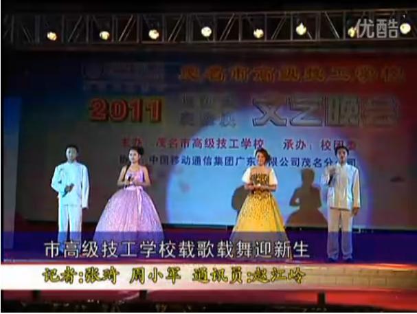 我校迎新生暨23周年庆校庆晚会(电视台新闻播出版)