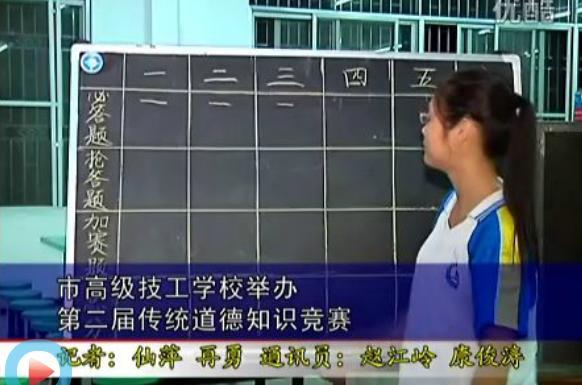 【茂名电视台】市高级技工学校举办第二届传统道德知识竞赛