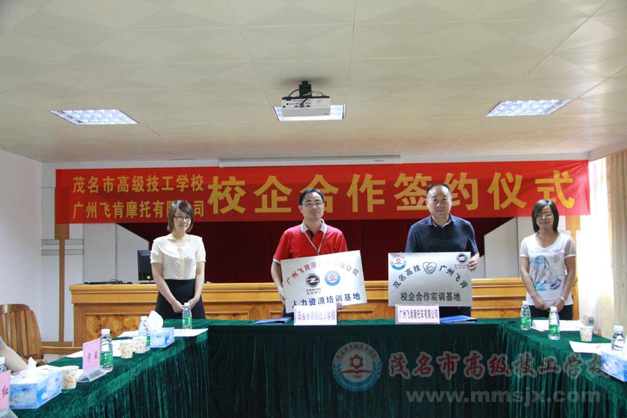 我校与广州飞肯摩托车有限公司建立校企合作关系