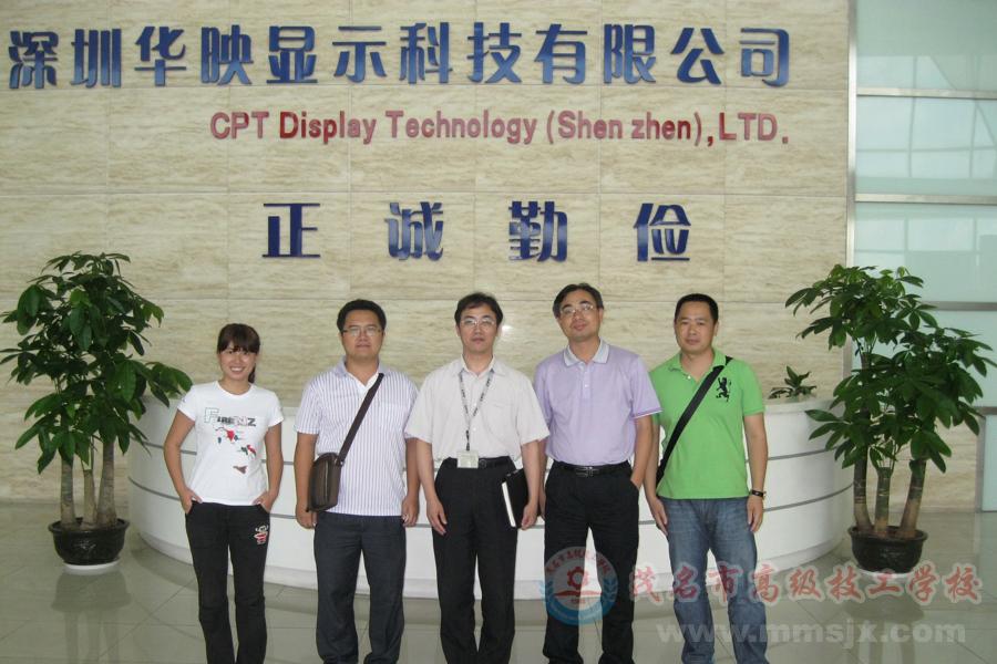 我校与深圳华映显示科技有限公司建立校企合作关系