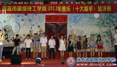 我校隆重举行2013年首届善乐暨十大歌手总决赛