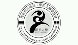 太极拳协会