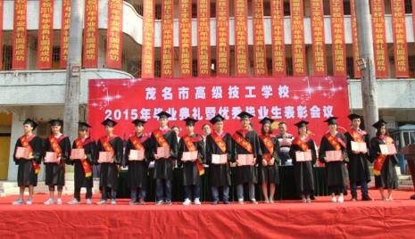 我校2015年毕业典礼暨优秀毕业生表彰