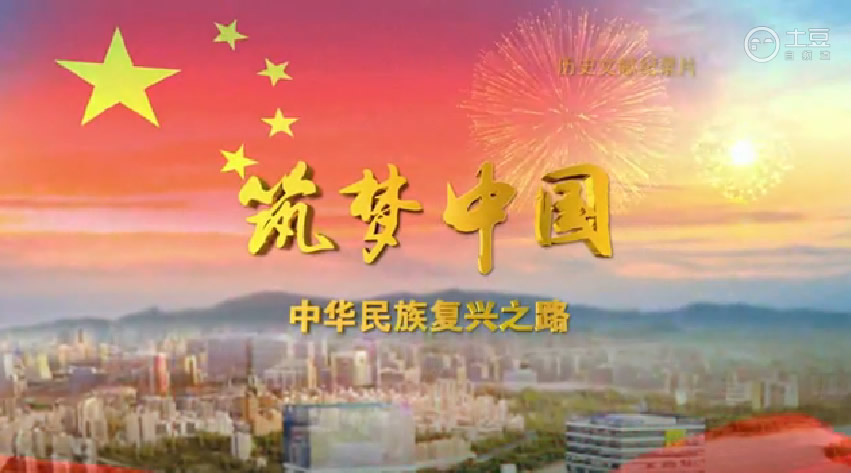 《筑梦中国》第三集 正道沧桑