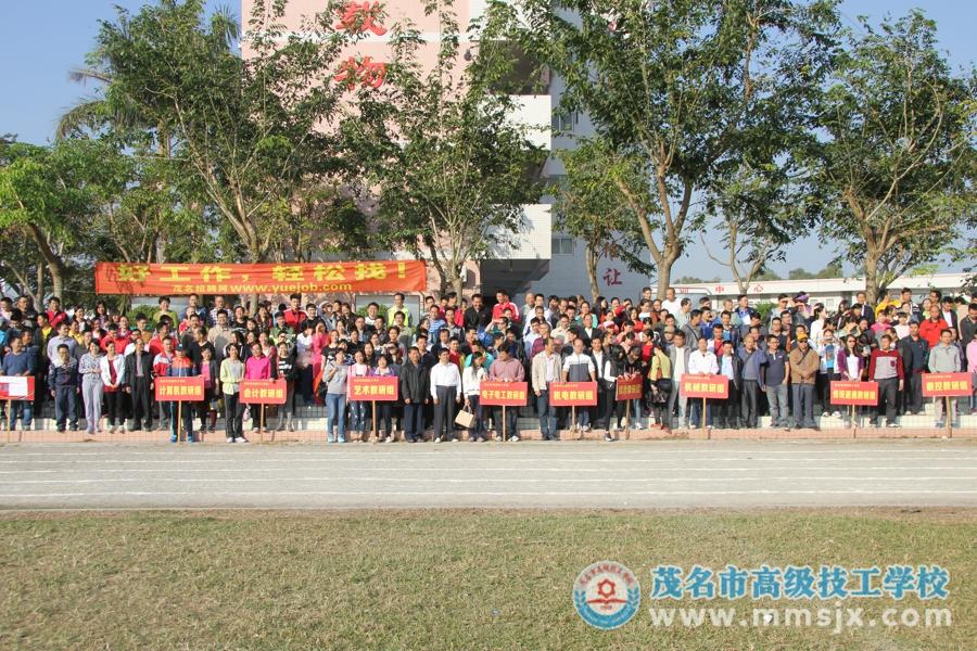 我校于11月27日举办教职工运动会