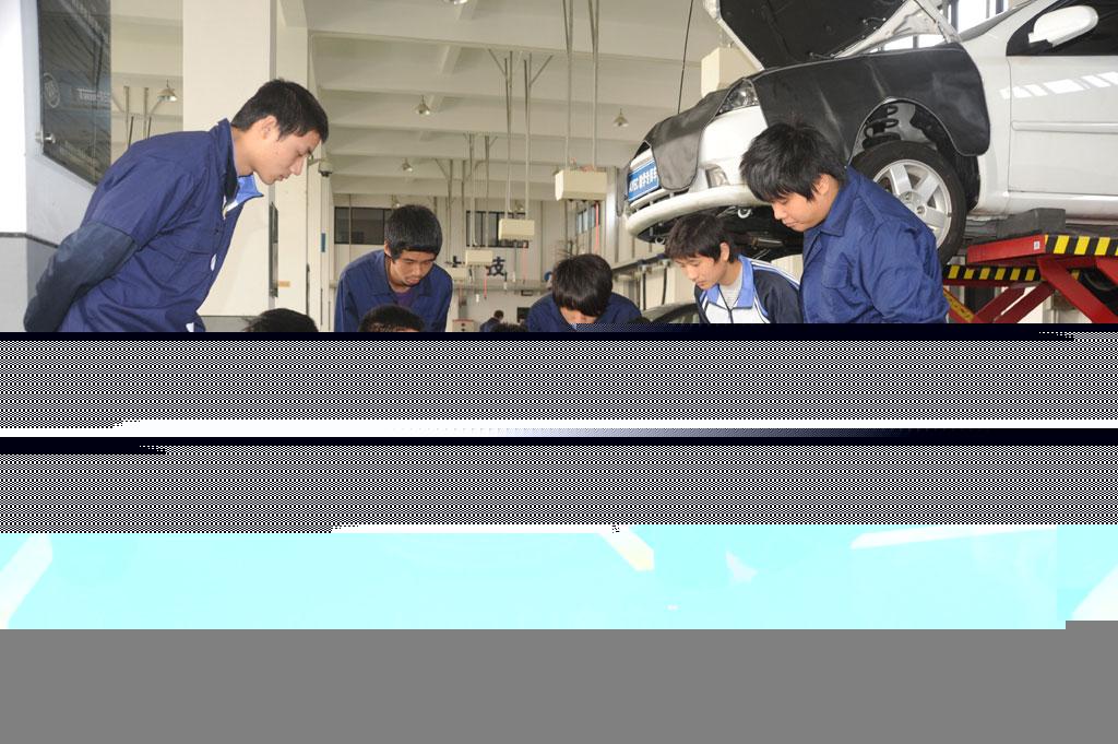 汽车维修(省级示范专业)