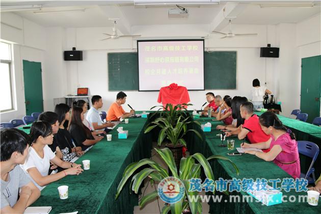我校举行与深圳舒心供应链公司校企共建人才培养基地揭牌仪式