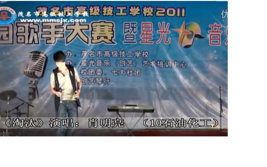 茂名一技校园歌手比赛男声独唱《淘汰》