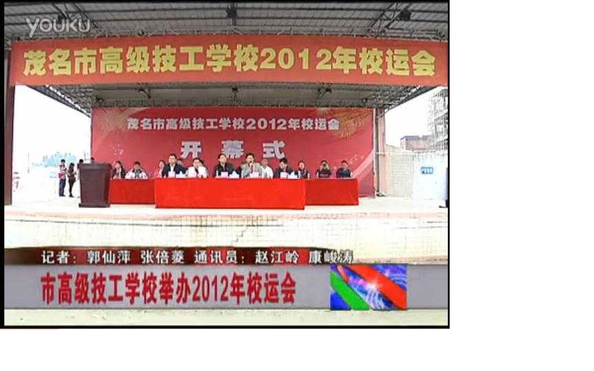 2012茂名一技校动会