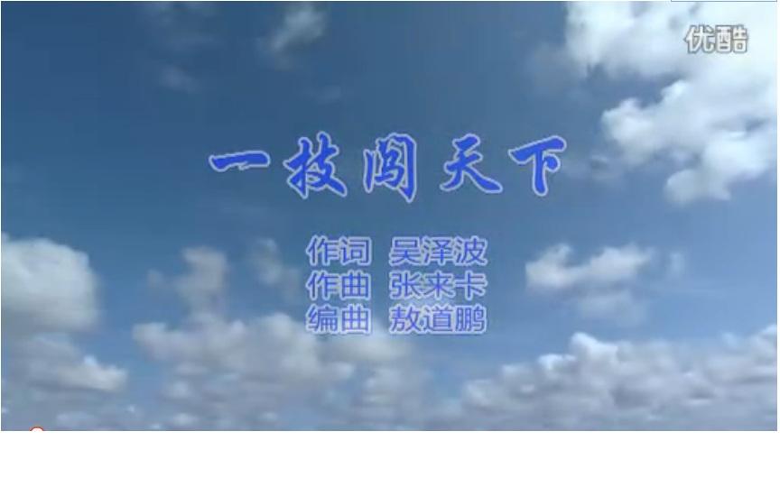 茂名一技校歌视频《一技闯天下》