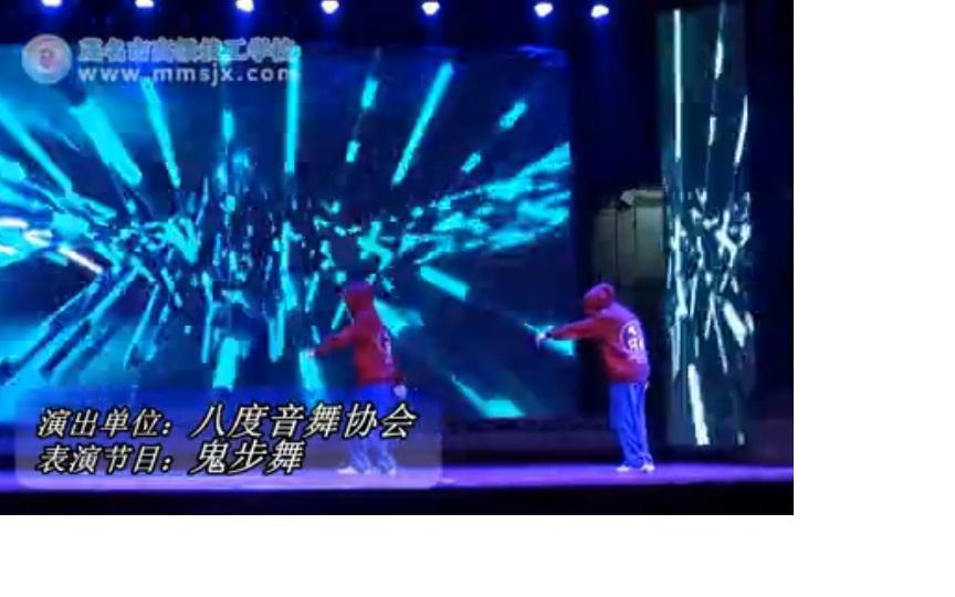 茂名一技2016年元旦晚会节目16:鬼步舞