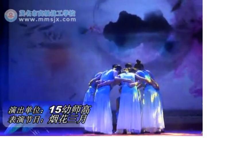 茂名一技2016年元旦晚会节目19:烟花三月(舞蹈)