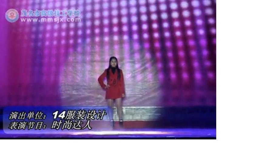 茂名一技2016年元旦晚会节目20:时尚达人(时装秀)