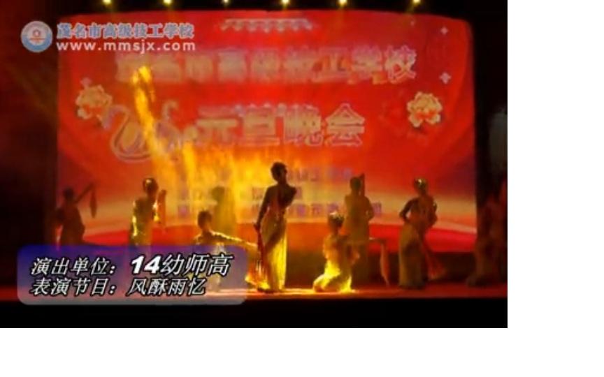 茂名一技2016年元旦晚会节目22:风酥雨忆(舞蹈)