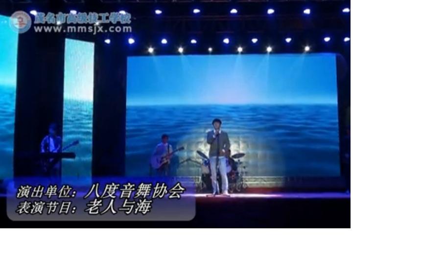 茂名一技2016年元旦晚会节目2:老人与海