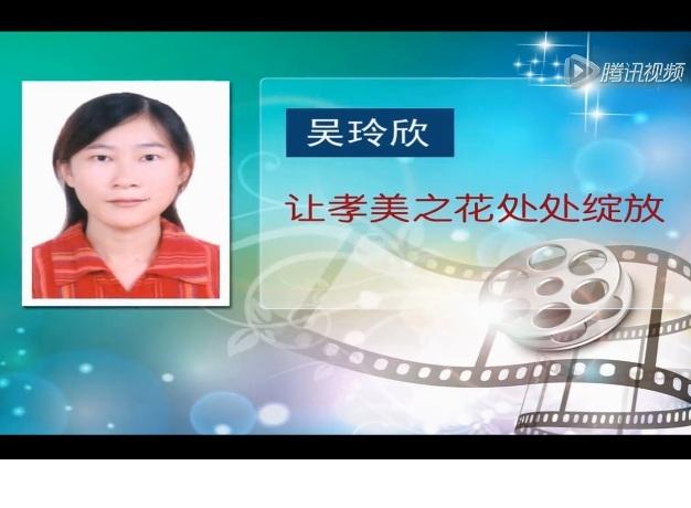 茂名一技孝是最美—感动校园颁奖晚会感动人物 吴玲欣