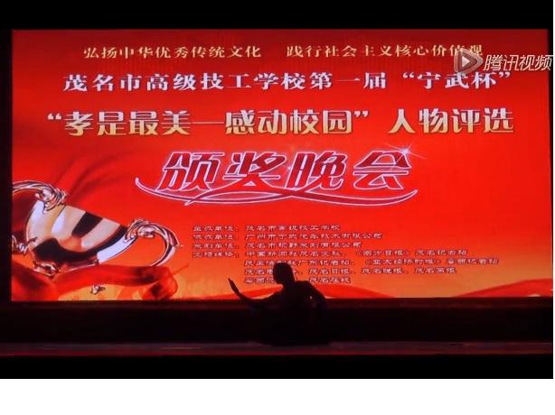 茂名一技孝是最美—感动校园颁奖晚会舞蹈《学》