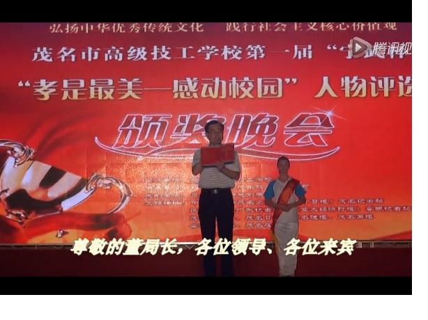 """茂名一技 2015年""""校是最美—感动校园""""颁奖晚会领导致辞 吴泽波"""