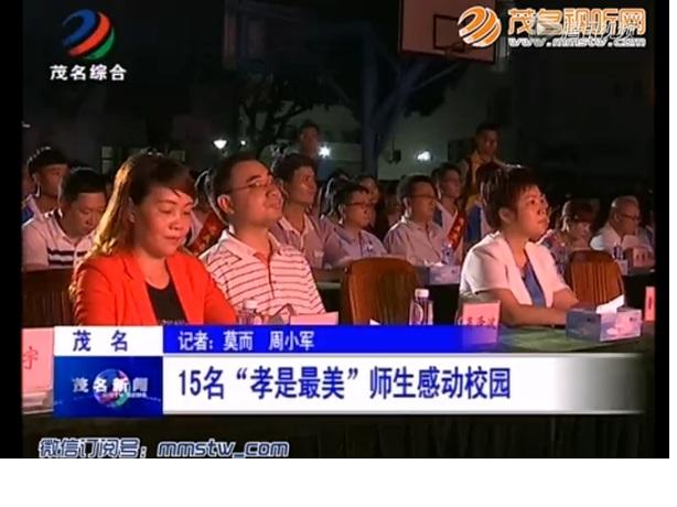 """茂名一技15名""""孝是最美""""师生感动校园"""