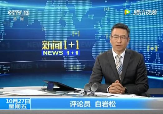 央视《新闻1+1》评析第44届世界技能大赛视频