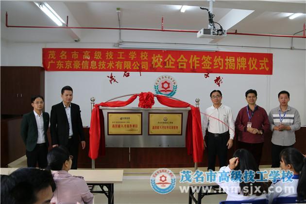 我校与广东京豪信息技术有限公司举行校企合作签约暨揭牌仪式