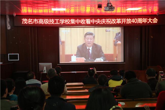 【快讯】我校组织收看庆祝改革开放40周年大会直播盛况