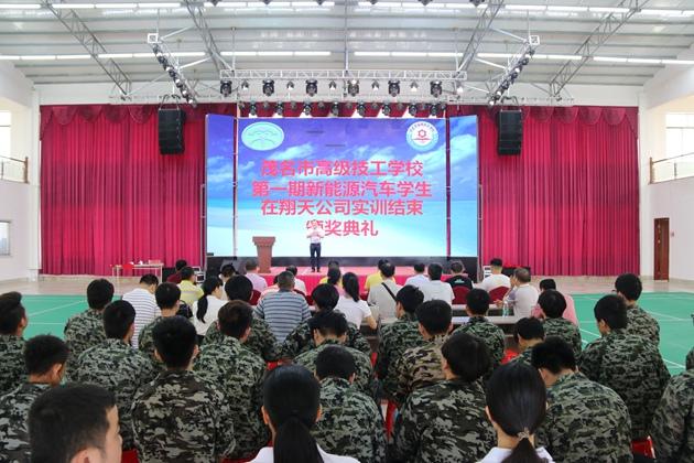 """我校与广东翔天智能汽车公司举行""""产教融合、工学一体""""实训总结表彰大会"""