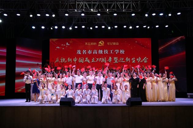 新时代赋予新使命,新征程彰显新作为——我校举行庆祝新中国成立70周年暨迎新生晚会