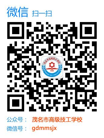 茂名高技官方微信